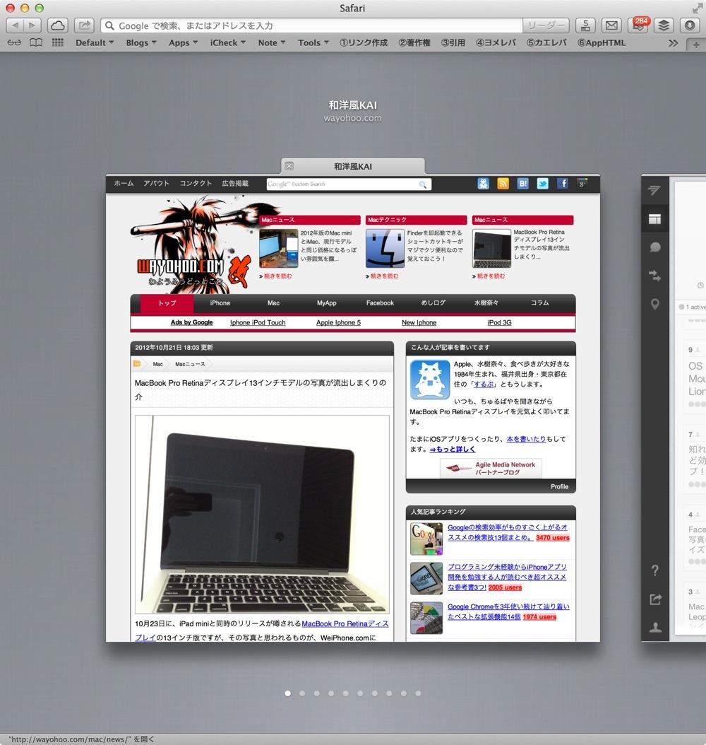 Safari for mac new function tab view sugeee 03