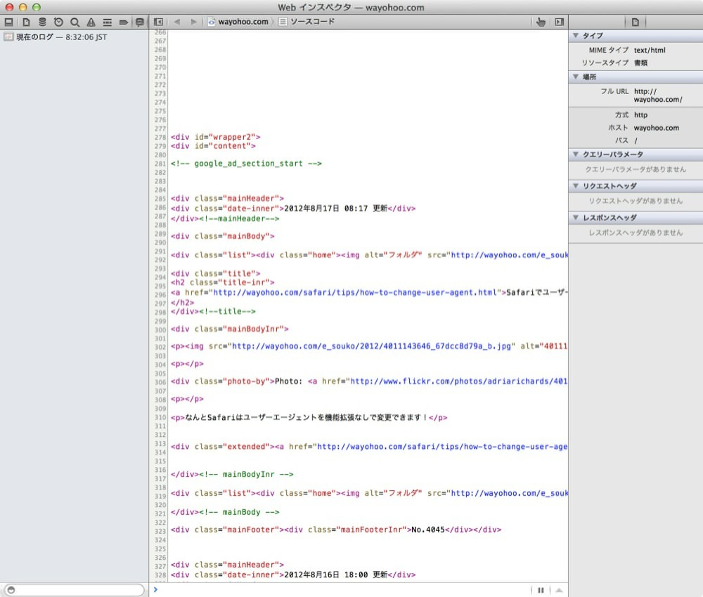 Safari source code view 04