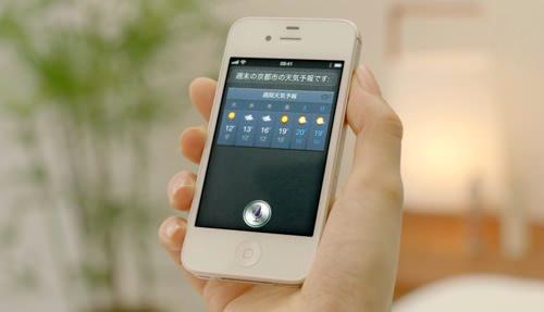 Siri japan voice 00