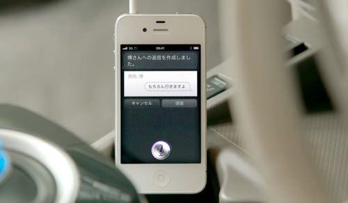 Siri japan voice 07