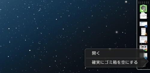 Siyoutyu gomibako delete 01