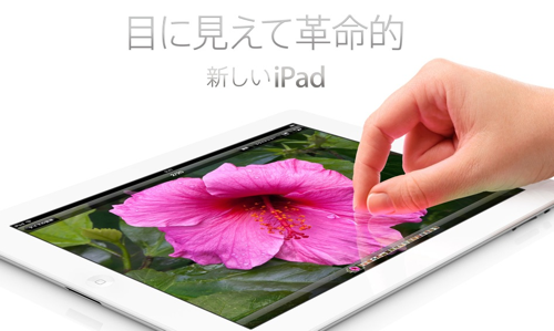 新しいiPad Wi-Fi + Cellularモデル