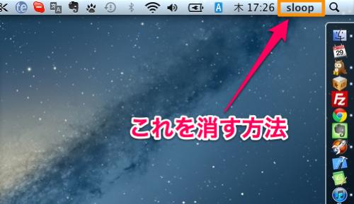 OS Xのメニューバー右端の名前を非表示にする方法。