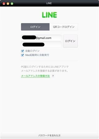 LINE for Macに先ほど設定したメールアドレスとパスワードを入力する。