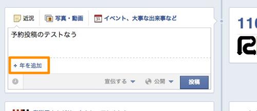 Facebookページの予約投稿時間を設定