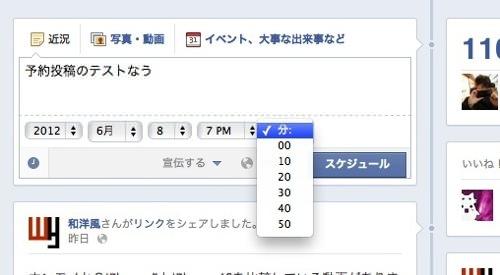 Facebookページの予約投稿は、年、月、日、時、分単位までの指定が可能