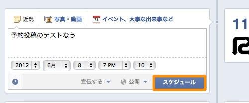 Facebookページの予約投稿の設定を完了するためにスケジュールをクリック