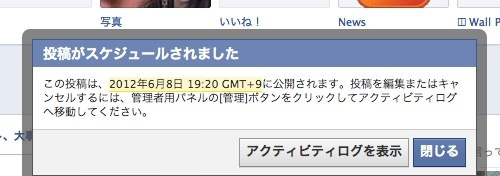 Facebookページの予約投稿完了