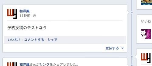 無事Facebookページに予約投稿できました