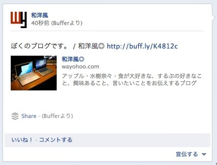 Skitched 20120619 145711