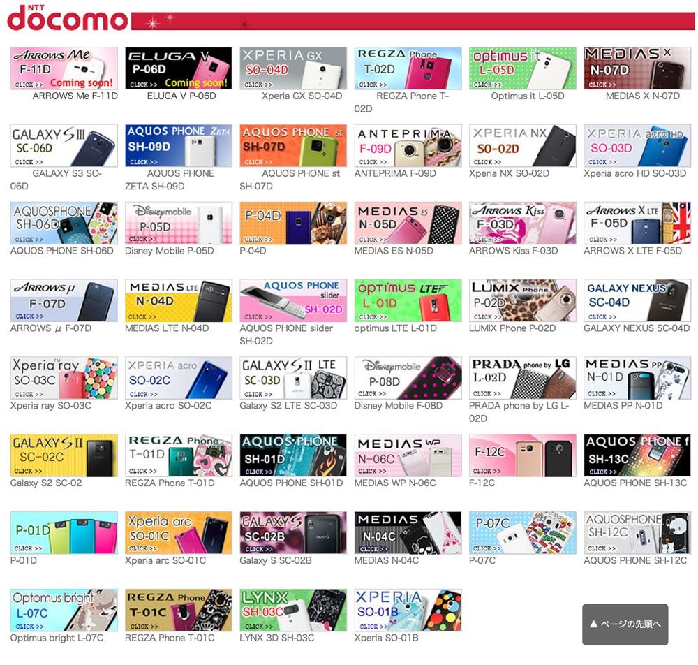 スマートフォンケース.comのdocomoラインナップ