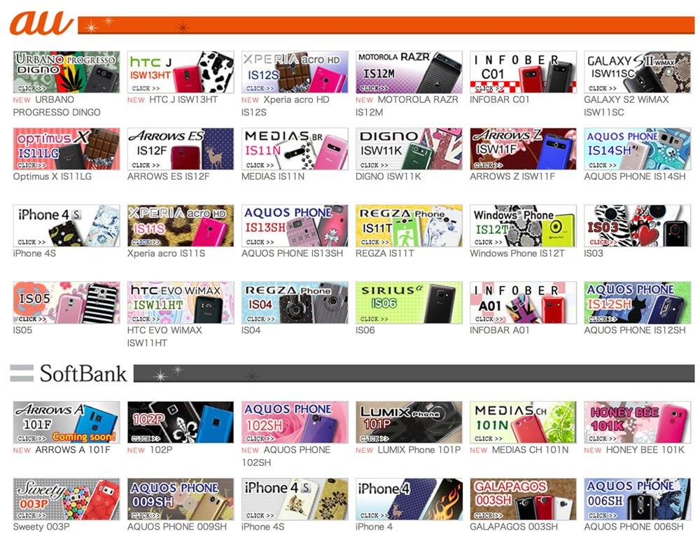 スマートフォンケース.comのau & ソフトバンクラインナップ