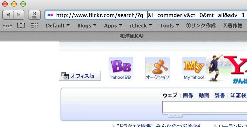 Flickrの検索URLが入力されてカーソル移動。