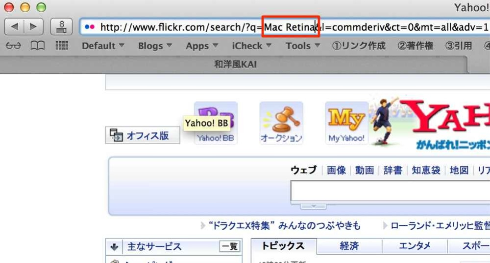 Mac RetinaとFlickr検索。