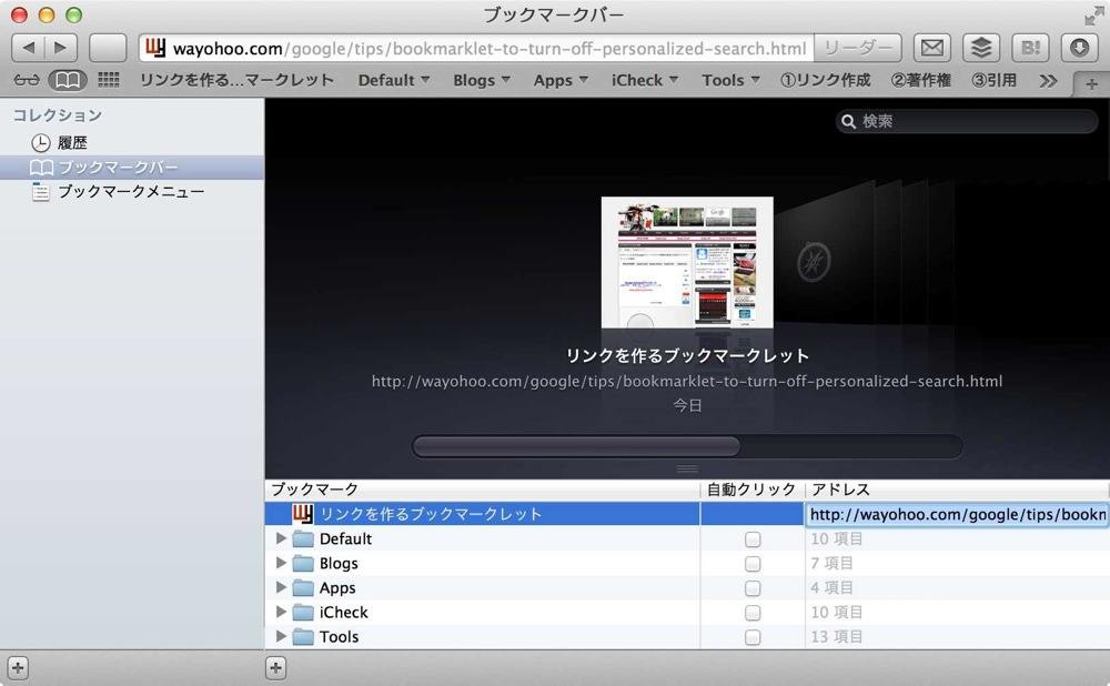 Skitched 20120805 072915