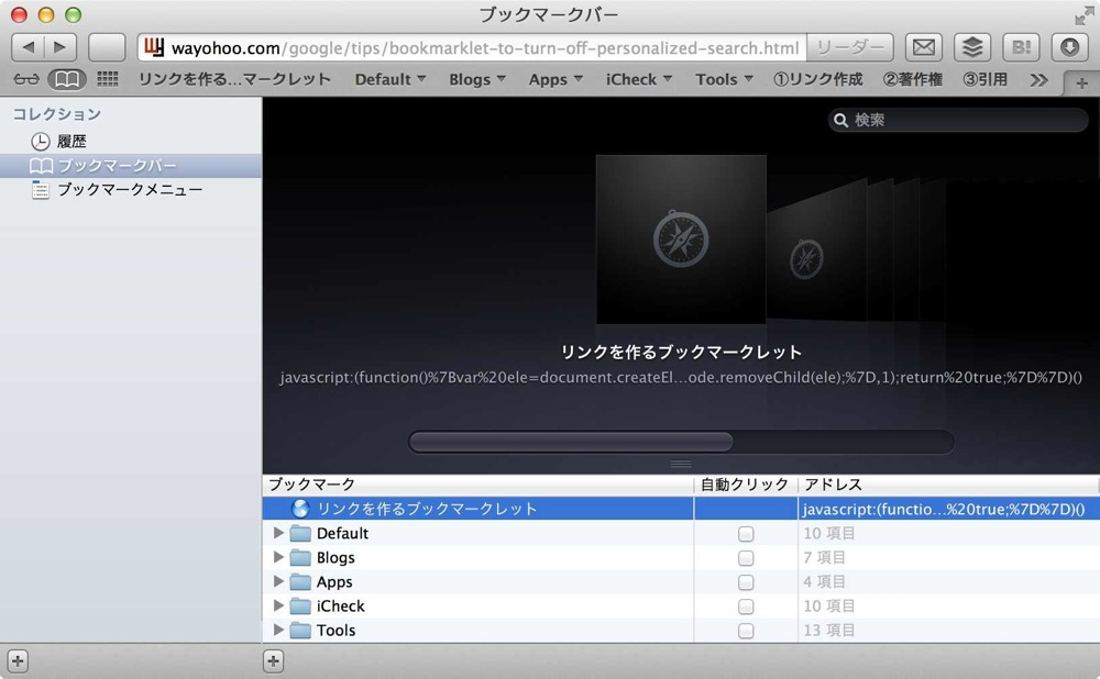 Skitched 20120805 073047