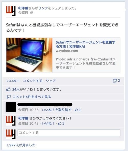 Facebookのシェア投稿