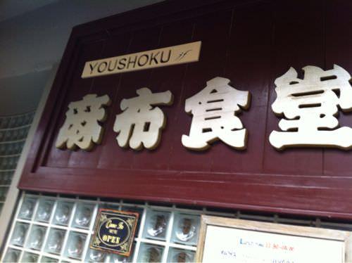 白オムライスだと!?東京・西麻布「麻布食堂」の「オムライス ホワイトソース」を喰らう!