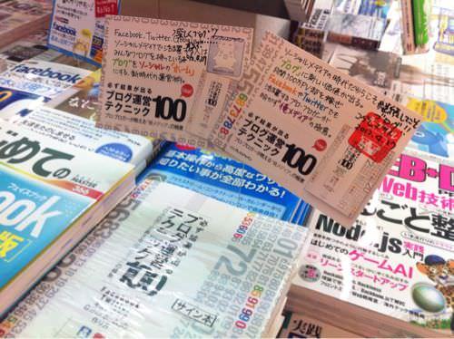 【歓喜】プロ・ブロガー本のさらなる増刷が決まりました!なんと4刷目です!感謝!感謝!