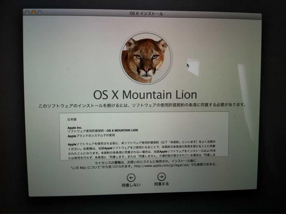 OS X Mountain Lionをのインストールを続けるために同意するをクリックしましょう