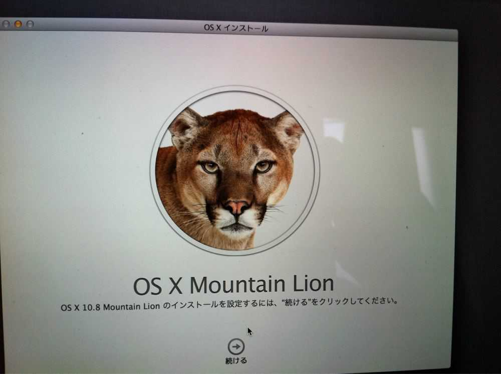 OS X Mountain Lionのインストールを開始!