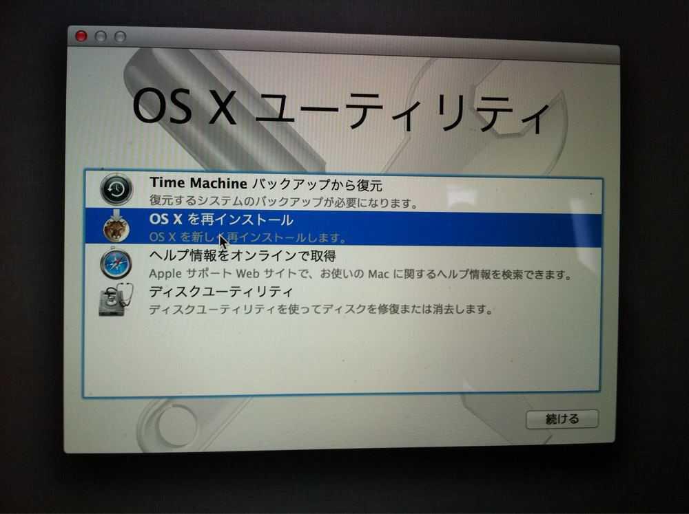 OS X Mountain Lionを再インストールしよう