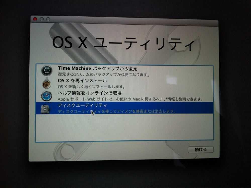 OS X Mountain LionのOS X ユーティリティのディスクユーティリティを選択
