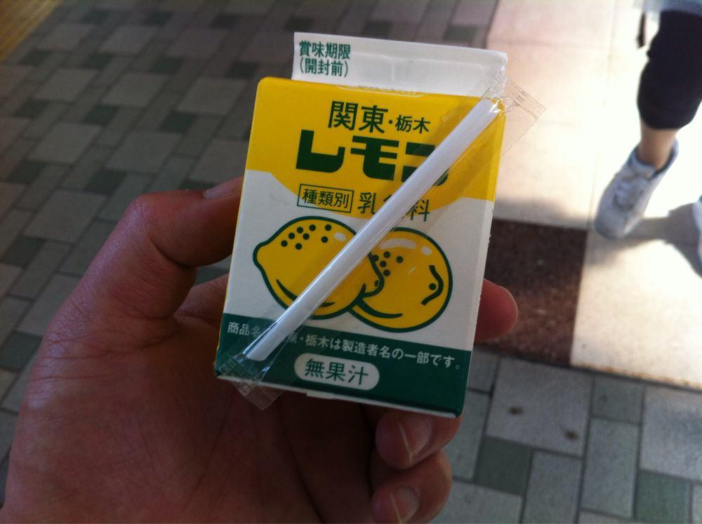 栃木といえばこの牛乳!「関東・栃木レモン」を飲む!