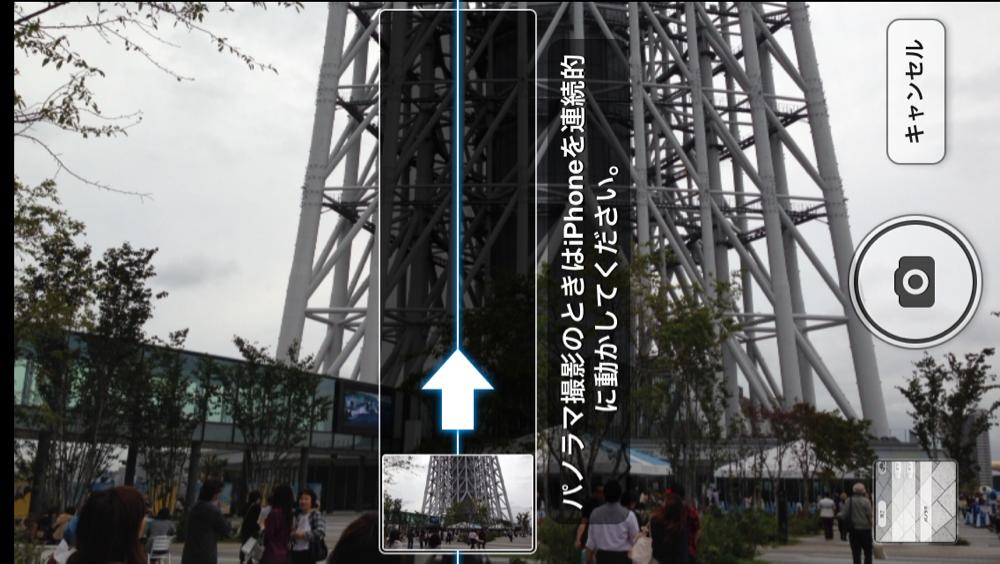 iPhoneのカメラアプリでパノラマ写真を撮影をする方法。
