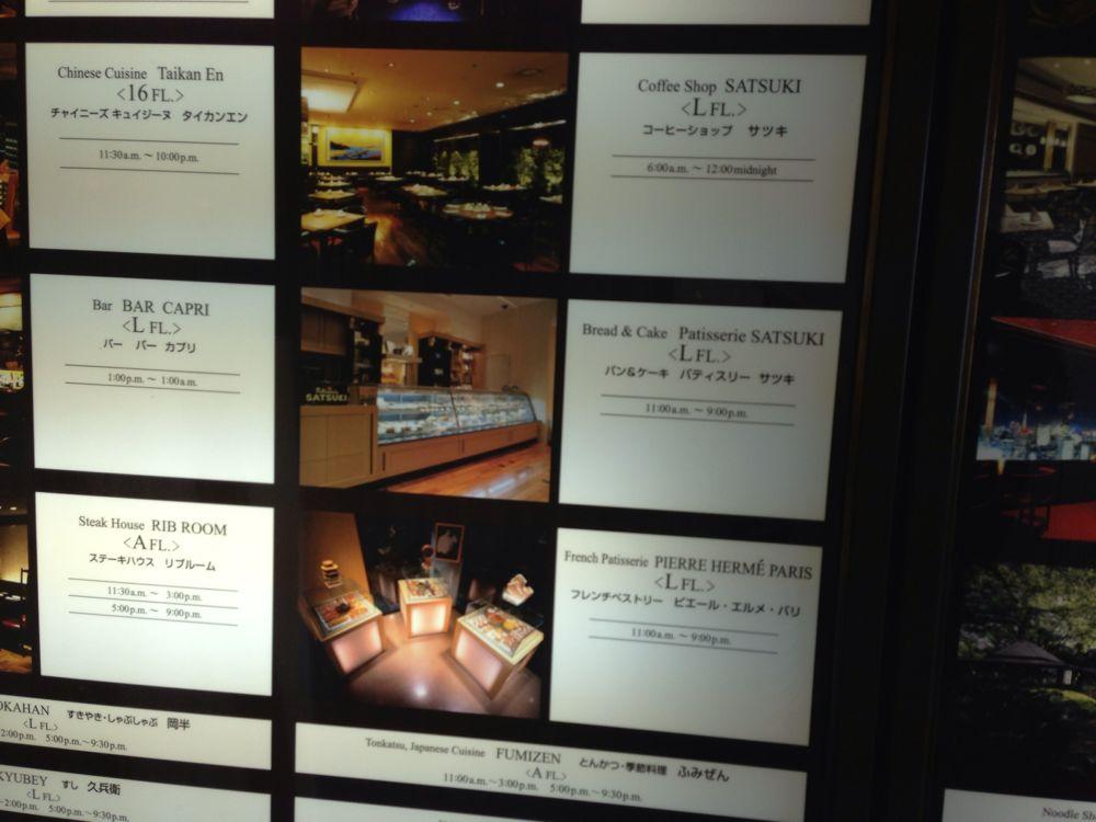 安倍新総裁のたべたカツカレーのお店の名前はSATSUKI