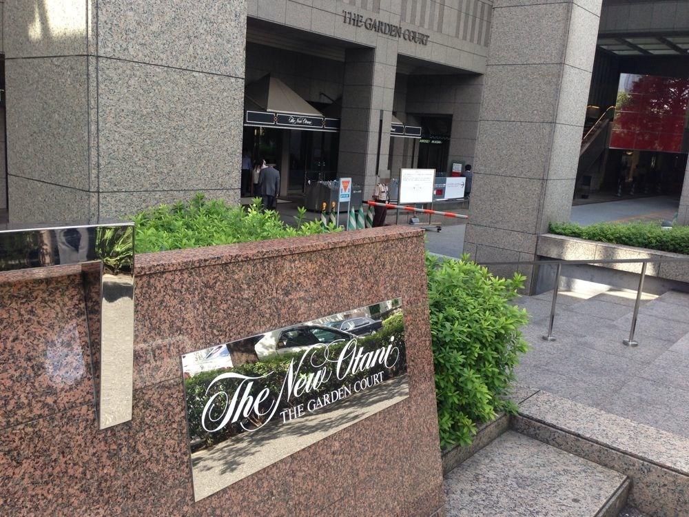 ホテルニューオータニにきたよ!
