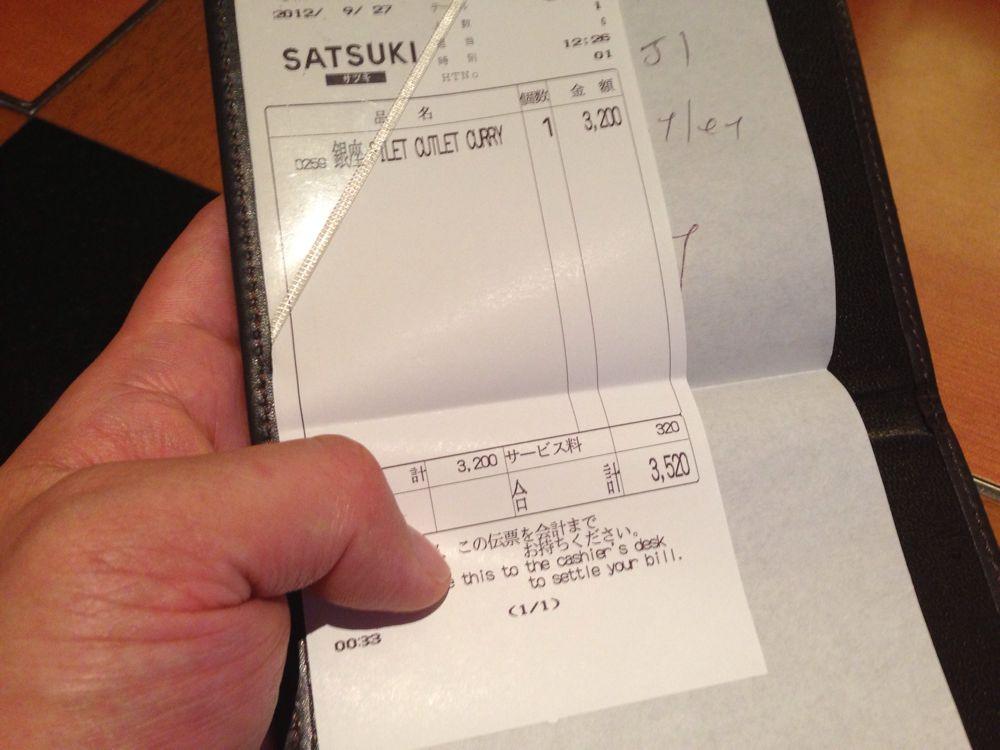 カツカレーの価格は3,520円