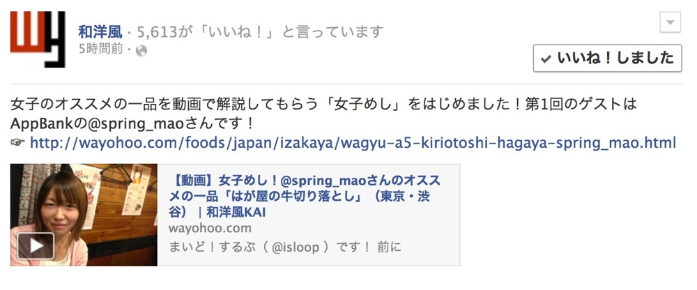 Spring mao share video