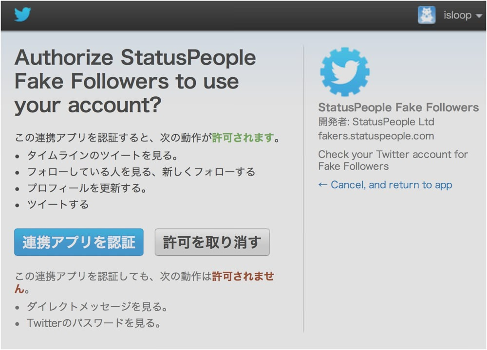 Status people follower 01