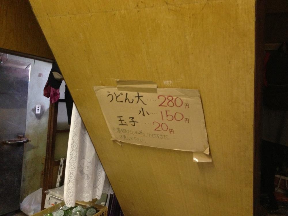 須崎食料品店のメニュー