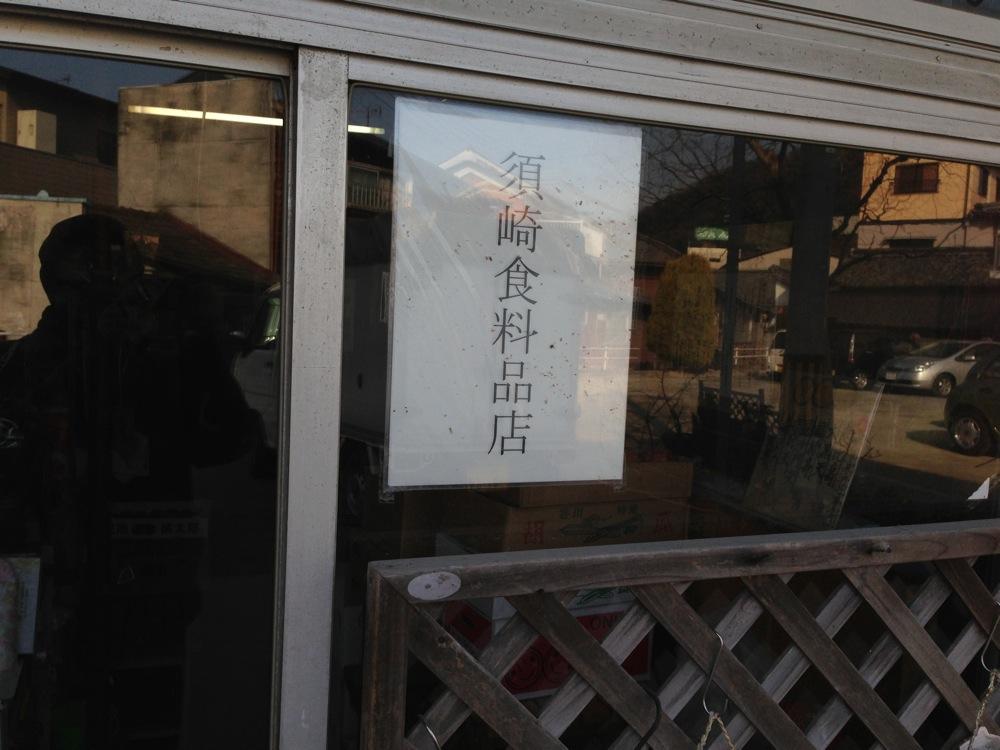 須崎食料品店の看板