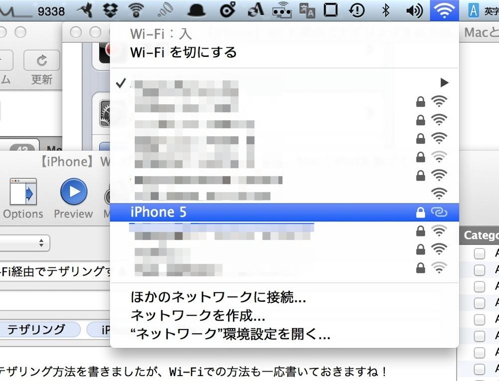 MacのWi-Fiボタンをクリック