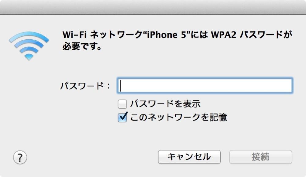 Wi-Fiパスワードを入力