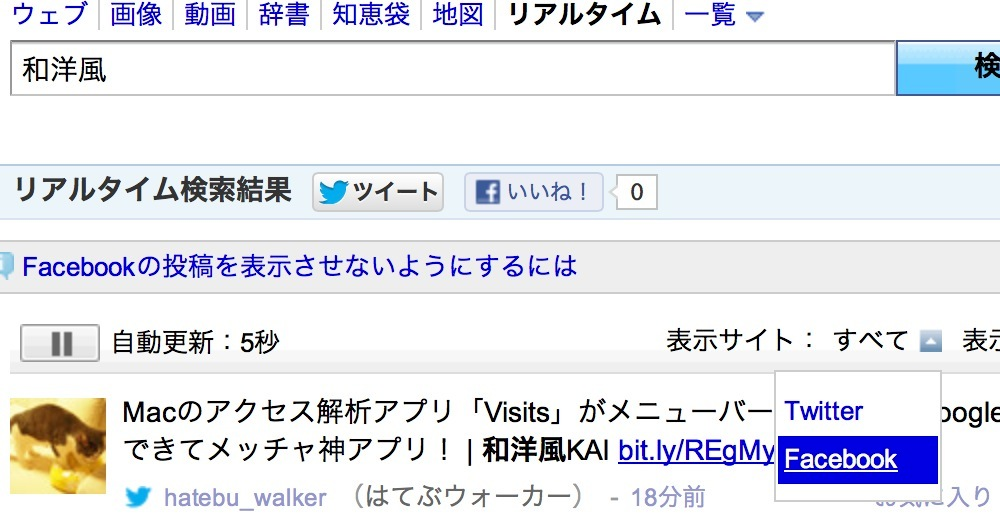 Yahoo realtime search egosearch 01