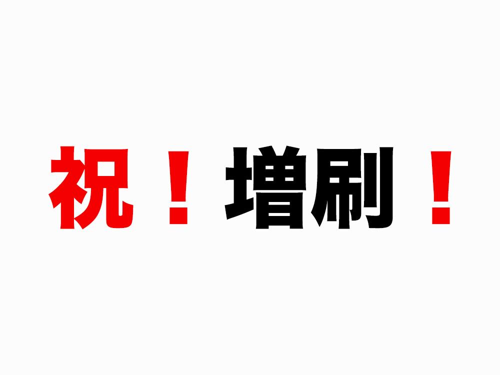 Zousatsu syuku pro blogger books