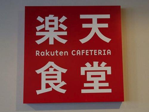 「楽天食堂に行ってきた!」レポートをギズモード・ジャパンで書きました!