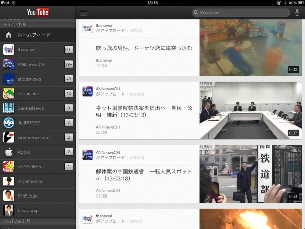YouTube for iPadの起動画面