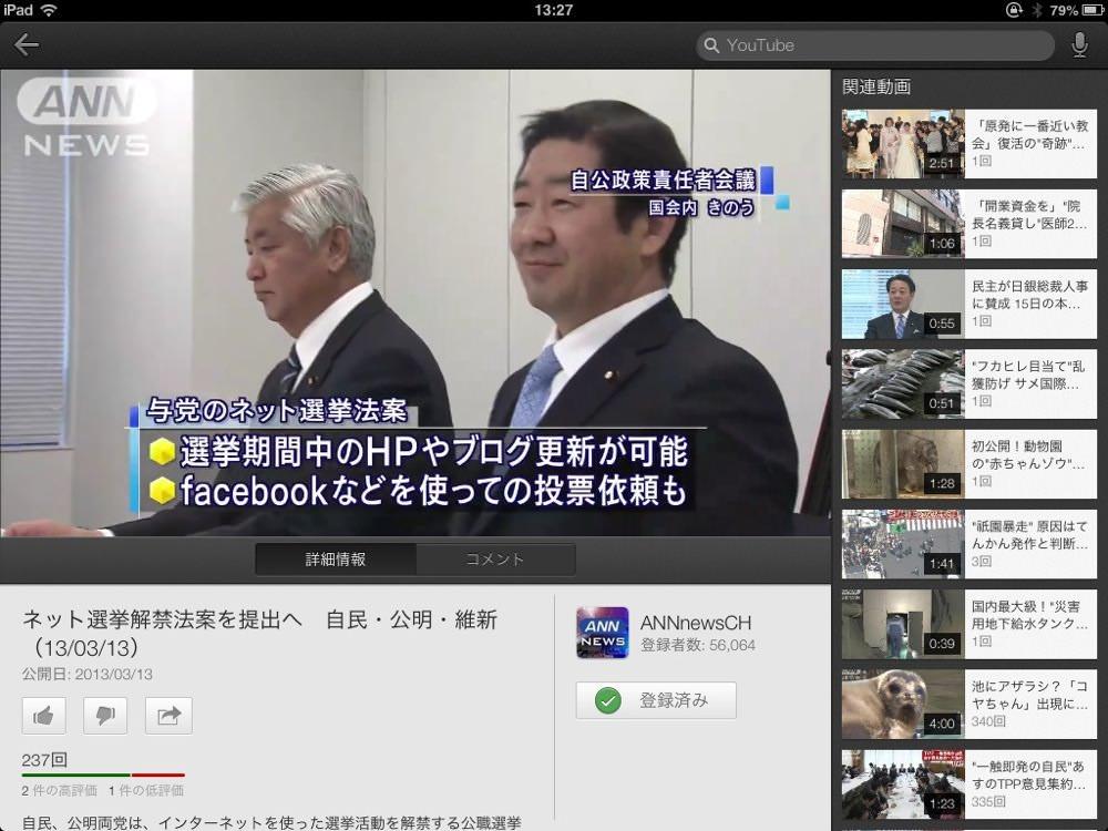 YouTube for iPadで動画ニュースを見る。