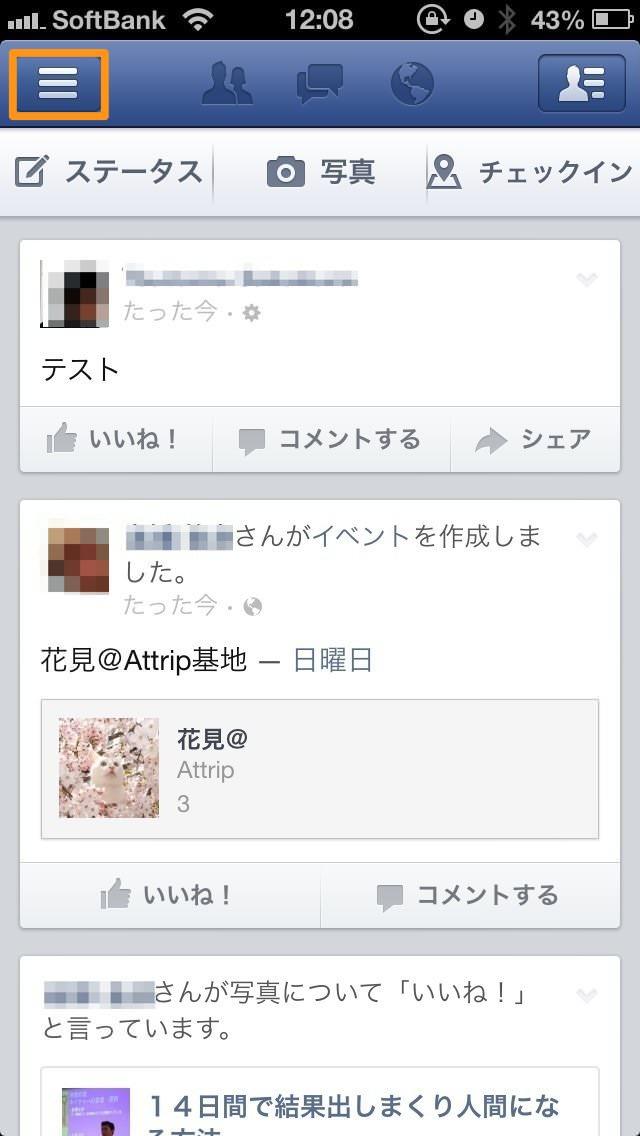 Facebook for iOSのメニューボタンをタップ