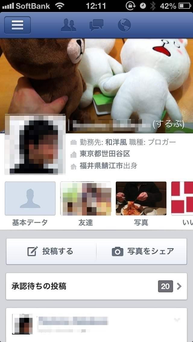 iPhone/iPadから無事Facebookの投稿を削除できました。