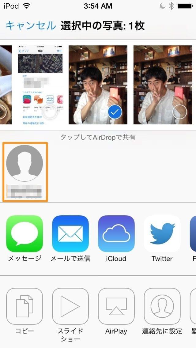 AirDropしたい相手の端末をタップすれば写真が送れる