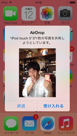 AirDrop成功