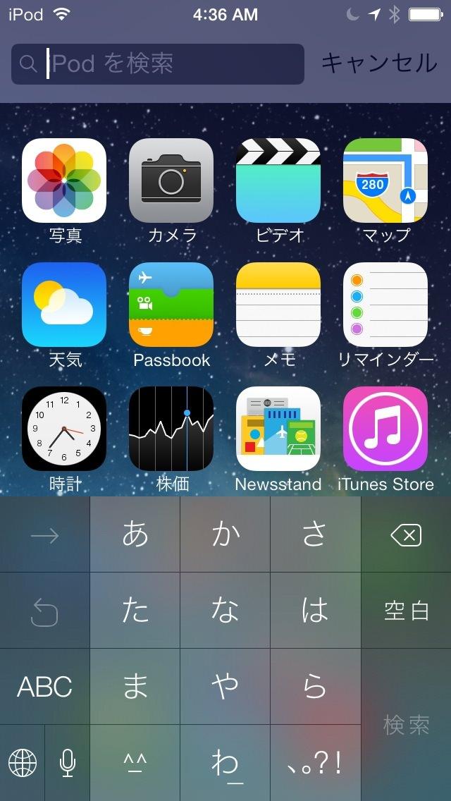 iOS 7のマルチタスクは大きいサムネイルでアプリを確認できます。