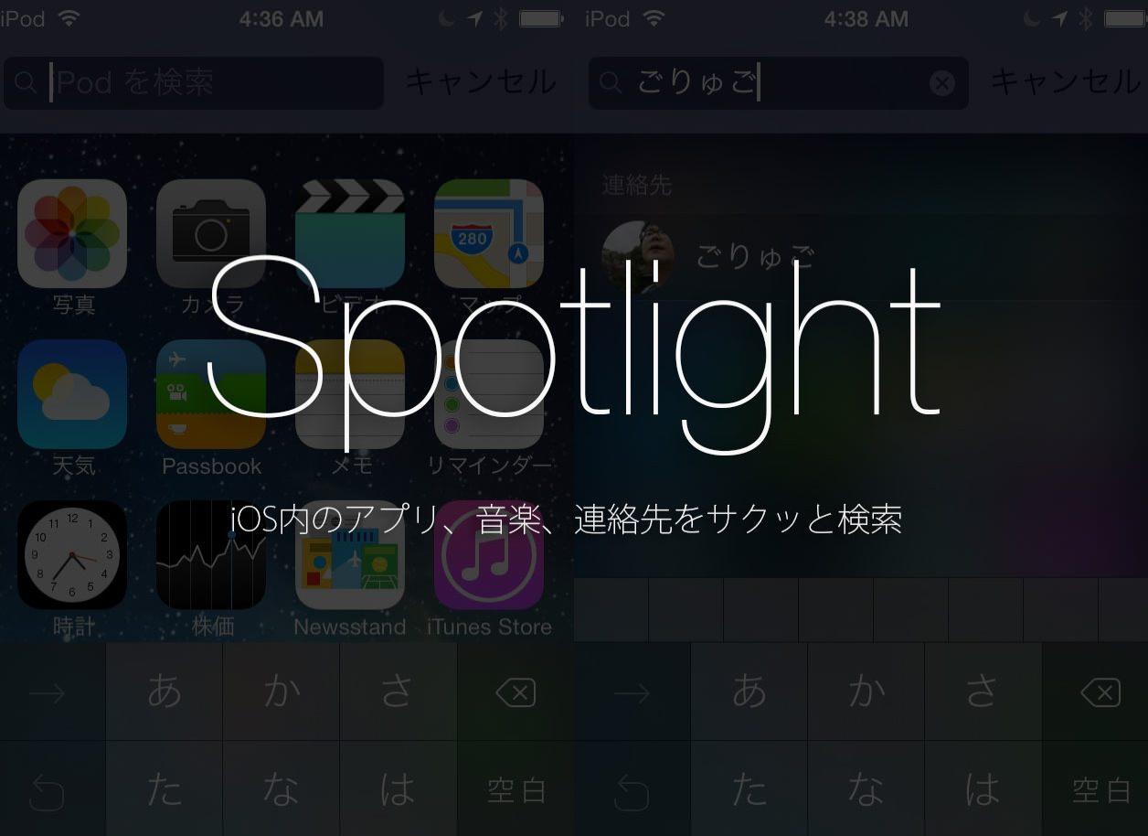 iOS 7のSpotlight検索