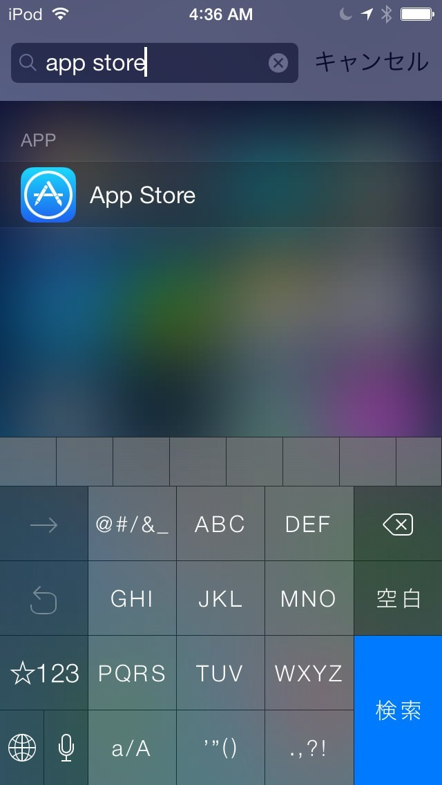 もちろんiOS 7のSpotlightではアプリも検索できる